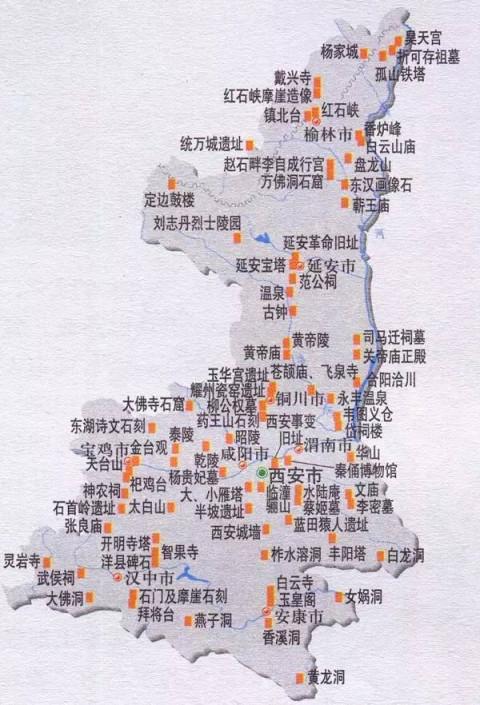 陕西省旅游景点分布图 沿黄公路全线经过 韩城,渭南,延安,榆林4市12县