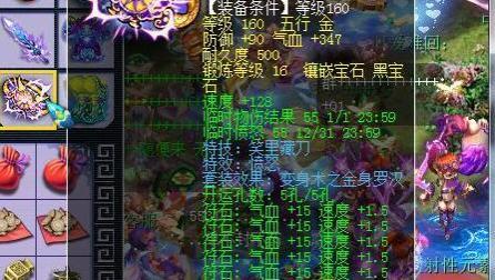 梦幻西游直播鉴定出全服第一高伤害专用武器!伤害1089双加82加精致!神豪直接上17段!