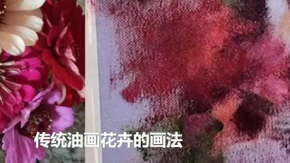 美术老师示范油画花卉临摹的基本画法步骤第一部分