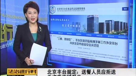 法治进行时北京丰台规定: 送餐人员应拒送无资质店铺餐品 高清