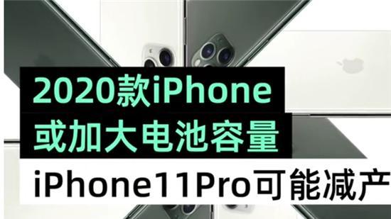 iPhone 12外挂X55基带  为解决续航将加大电池容量