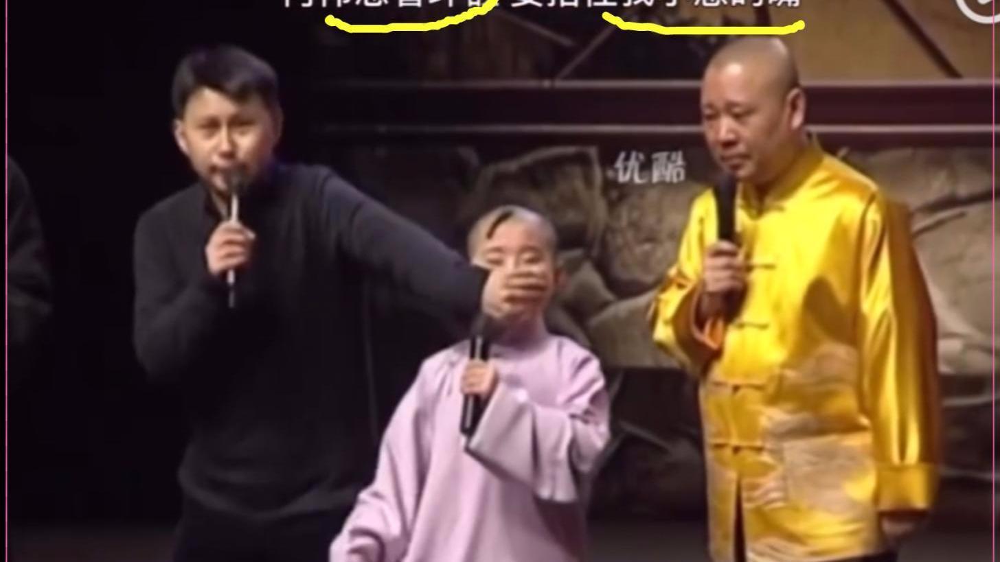 旧时欺负陶阳视频被扒 网友: 幸亏退出了 郭德纲原徒弟更名何沄伟