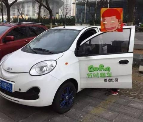 首汽gofun就在青岛市正式搭建服务网点, 首批奇瑞eq电动汽车进驻岛城