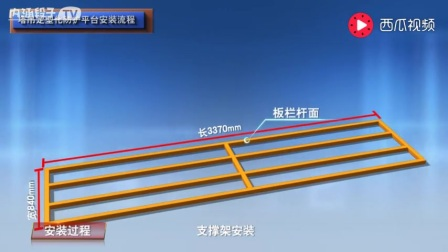 塔吊附墙拼装式操作平台3D制作安装教程