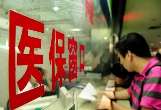 """邯郸城居医保大病二次报销开始了,""""一站式""""结算! 工作"""