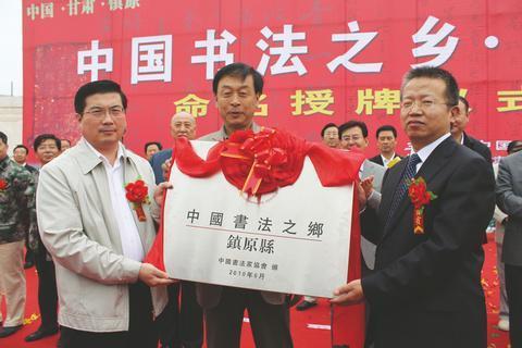 翰墨飘香中国书法之乡庆阳镇原书画之风盛行图片