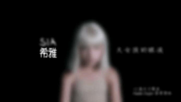 天才萝莉舞者Sia御用替身 Maddie Ziegler舞蹈 神曲