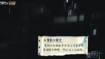 变形计: 新主人公深夜逃跑狂奔,被导演组体育冠军直接抓住!
