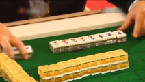 麻将大赛前九届冠军出师不利,输给一个只有4次打麻将经验的小子