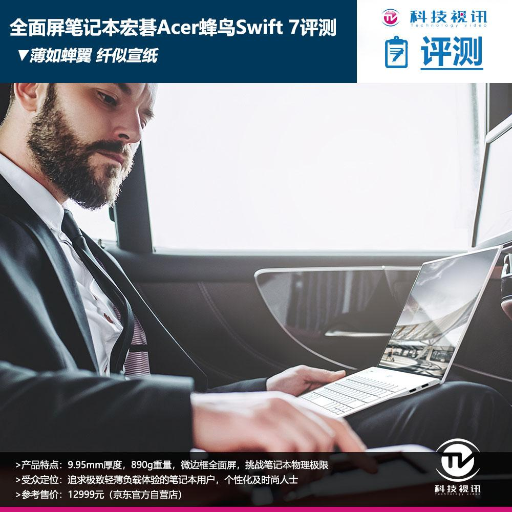 薄如蝉翼 纤似宣纸 宏碁Acer蜂鸟Swift 7评测
