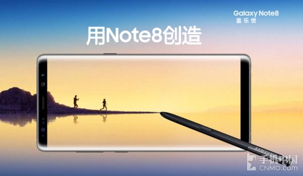 三星Note8登陆台湾 6530元/9月15日开卖
