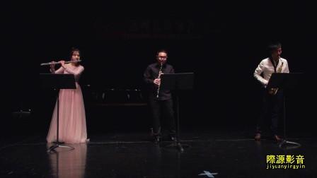 013,长笛,单簧管,萨克斯三重奏《天空之城》演奏: 代美川子,范弘民