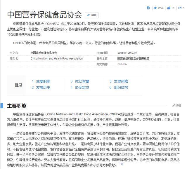 """""""背锅""""的保健品协会真的是无辜""""背锅侠""""吗(图2)"""