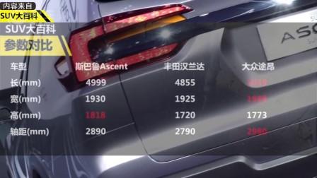 想买大7座SUV又嫌丰田汉兰达太俗气?加20万预算买这