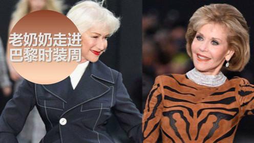 79岁奶奶模特现身巴黎时装周,气质完全碾压年轻人!身材似少女