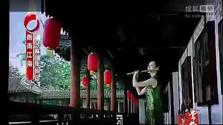 烟雨江南 笛子与琵琶