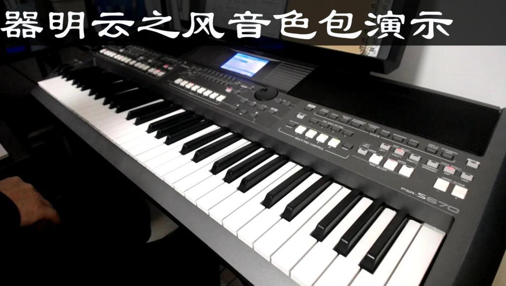 s670电子琴古筝演示
