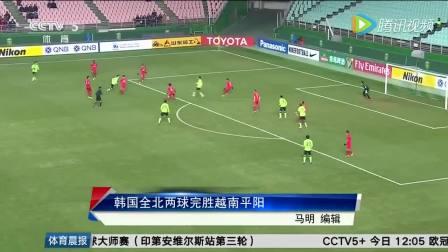 [亚冠]韩国全北两球完胜越南平阳