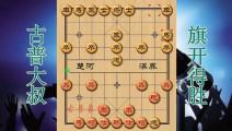 中国象棋实战: 双滑车,一鼓作气砍底仕