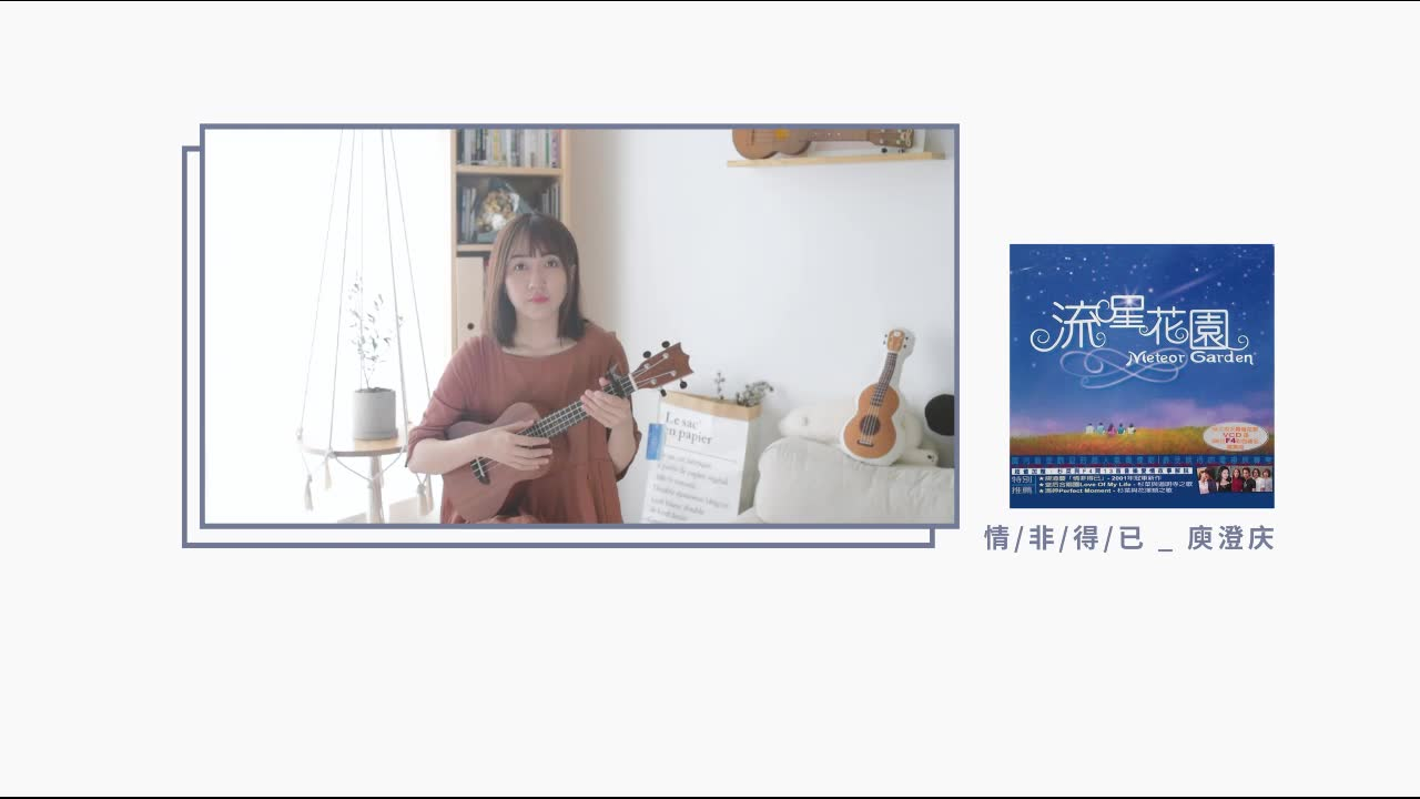情非得已/庾澄庆 那些年我们追过的F4~<流星花园-片头曲> 尤克里里ukulele弹唱-白熊音乐