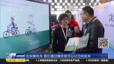 上海国际童书展落幕 技术增添阅读乐趣 新闻夜线