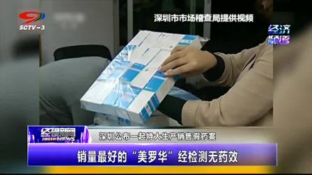 深圳公布一起特大生产销售假药案