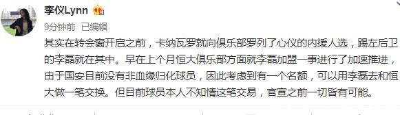 揭恒大国安转会内幕,国安队的左后卫李磊,但目前球员本人不知情这笔交易,官宣之前一切皆有可能