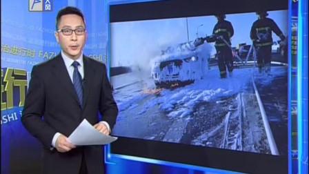 法治进行时京哈高速液化气罐车泄露着火 高清