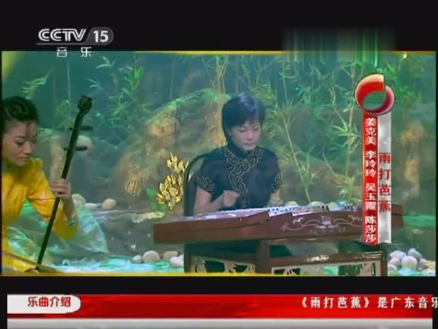 广东音乐雨打芭蕉高清版视频