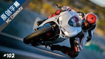 「MC Commute 详解」2016 Ducati(杜卡迪) 959 Panigale 全面解析