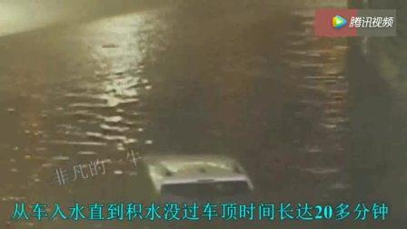 可惜! 女司机开车陷入隧道水坑 错过逃生最佳时间溺水身亡