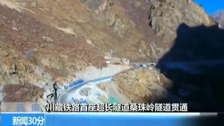 西藏: 川藏铁路首座超长隧道桑珠岭隧道贯通--攻克中国铁路隧道建设史多个难题