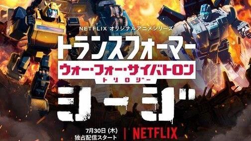 Netflix原创动画《变形金刚》系列将于2020年7月30日开始全球发布