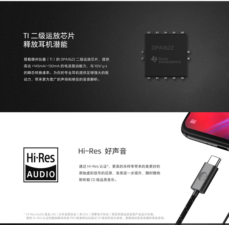 魅族HiFi解码耳放Pro+兴戈ME2耳机使用初体验