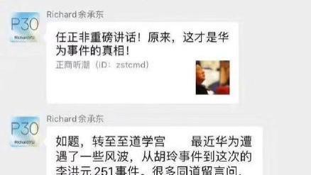 余承东表态251事件: 从胡玲到李洪元, 华为遭遇百亿级黑公关