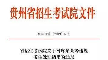 """因这个被取消学籍 3""""贵州考生""""考上清华复旦北外,"""