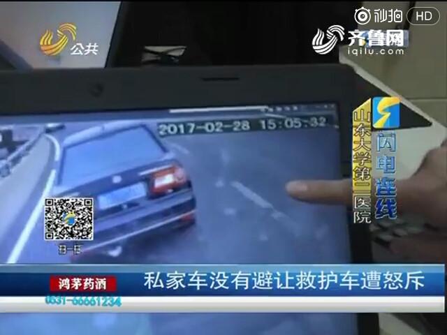济南: 私家车没有避让救护车遭怒斥?现场视频曝光!(齐鲁网 民生直通车