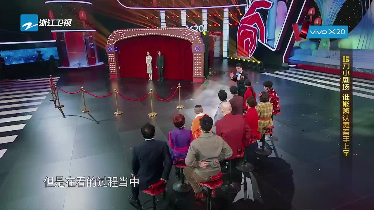 眼力小剧场: 谁能辨认舞者手上字 王牌对王牌
