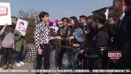 2017快乐男声 百人特搜 南京站 杨然请求与偶像尬舞 poppin女汉子乱入场面火爆