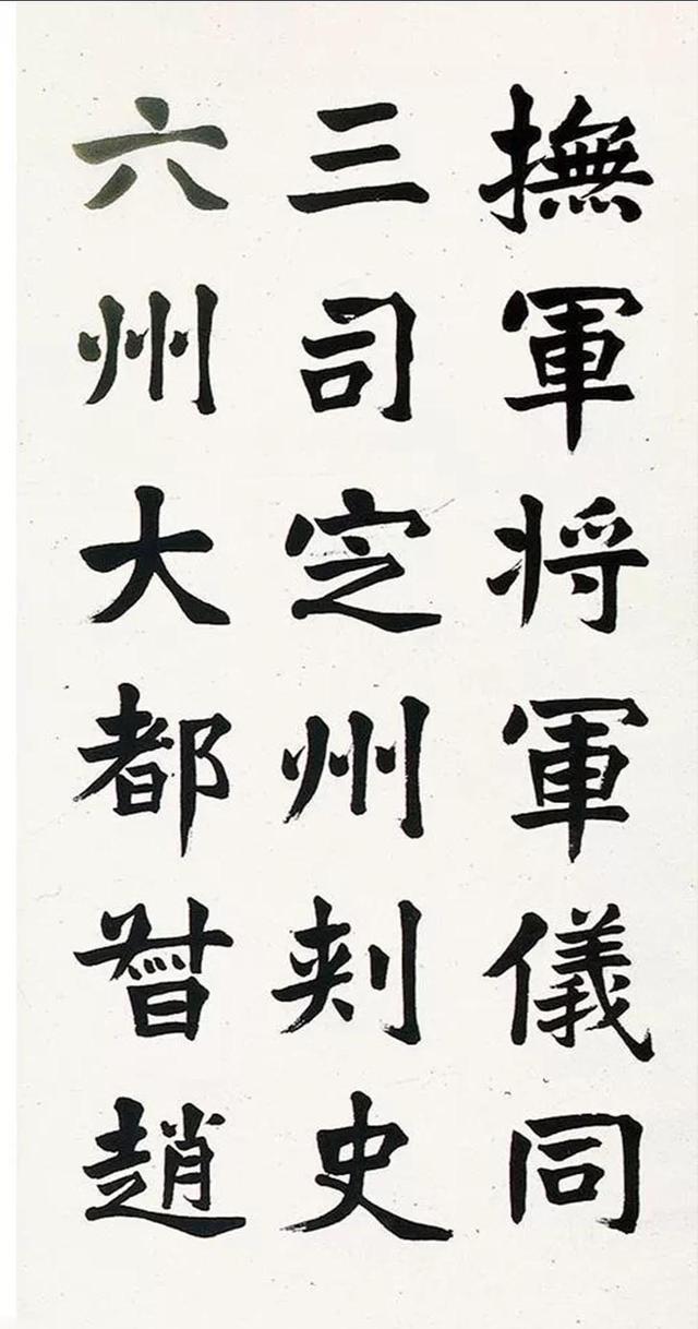 张祖翼1906年楷书临高毂碑四屏
