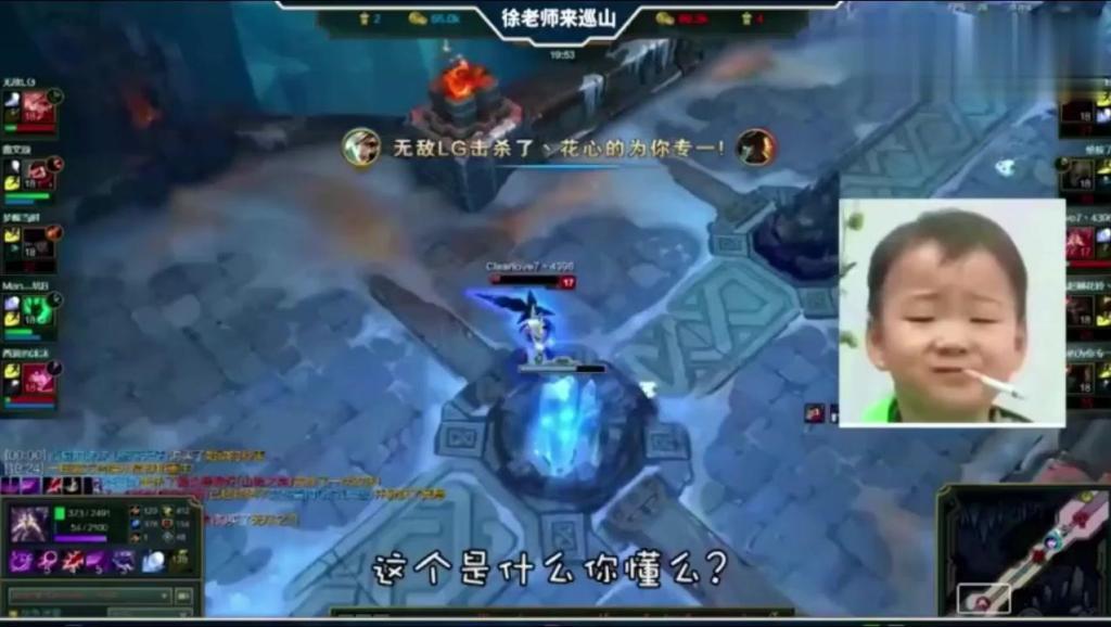 LOL徐老师来巡山: 黄鸡: 我没有哭,只是眼睛流了汗