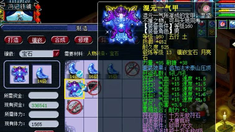 梦幻西游: 玩家为160级衣服镶嵌月亮石,连上三级秒升16段!