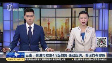 云南: 景洪市发生4.9级地震 西双版纳、普洱均有震感 上海早晨