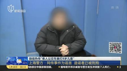 """微信热传""""老人公交车暴打8岁儿童"""""""