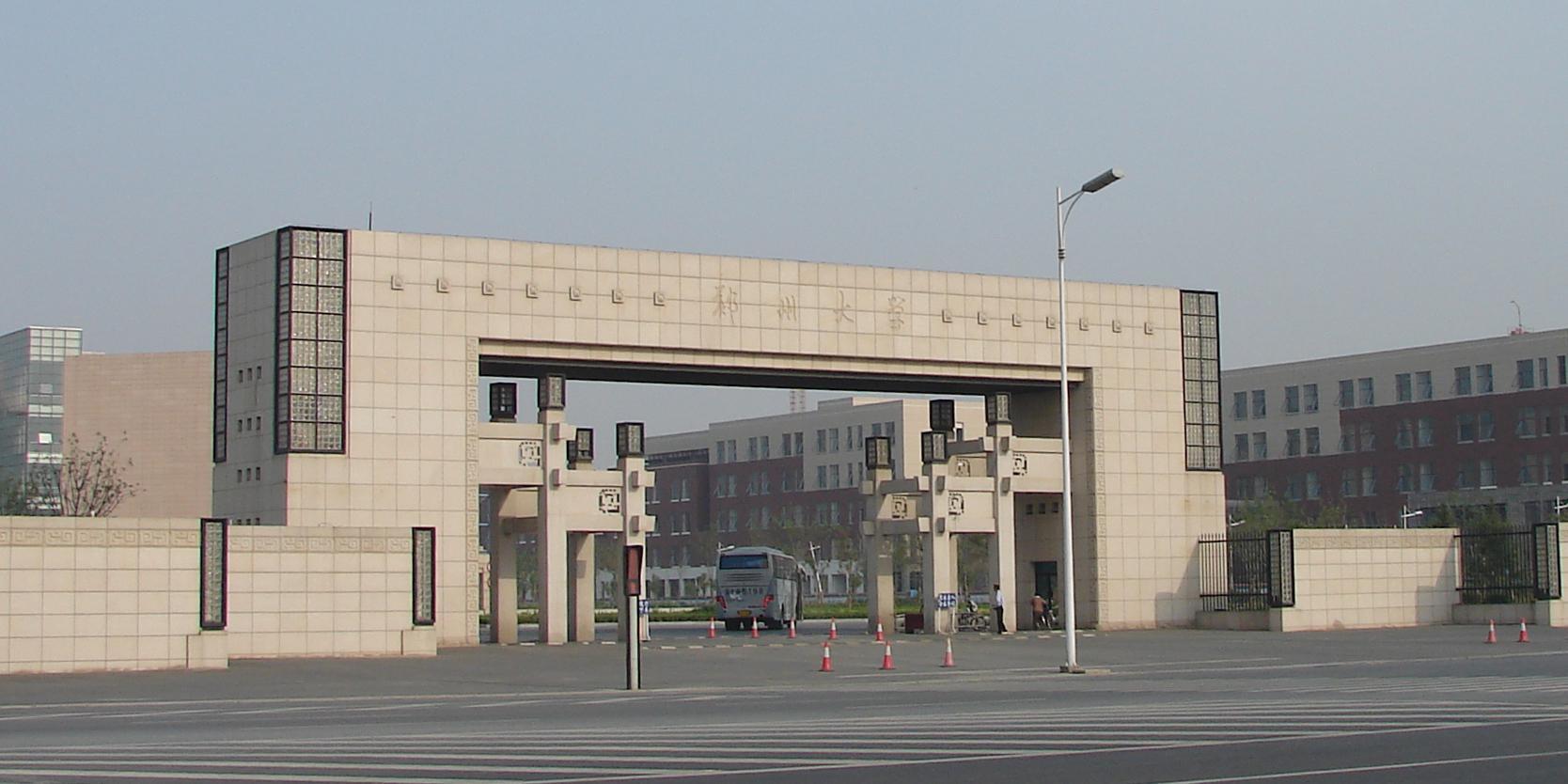 现有四个校区:主校区(郑州市科学大道100号),南校区(郑州市大学北路75