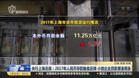 央行上海总部: 2017年人民币存款触底反弹 小微企业贷款增速领涨 新闻报道