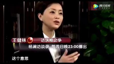 哈佛教授讽刺中国,王健林霸气回击,被网友称为中国好声音