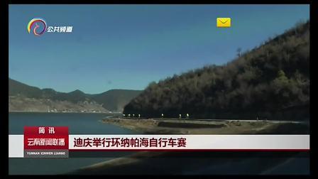 迪庆举行环纳帕海自行车赛