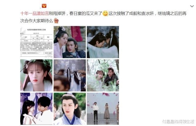 """《春日宴》正式官宣, 成毅袁冰妍再次合作? """"初遇""""cp粉激動瞭-圖3"""