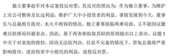 """董事長遭""""群毆""""! """"網遊加速器第一股""""內鬥再起, 股價曾超茅臺, 如今跌逾9成-圖6"""